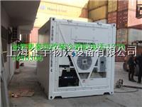 冷藏箱 20RF  40RH