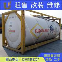 罐式集装箱 20T