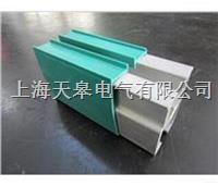 铝合金外壳护套滑触线