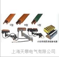 天皋电气C型M型U型小功率铜质滑线 天皋电气C型M型U型小功率铜质滑线