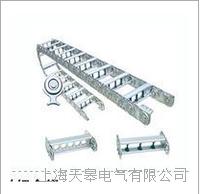 天皋电气TLG125型钢制拖链 天皋电气TLG125型钢制拖链