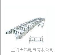 天皋电气TL 65型钢铝拖链 天皋电气TL 65型钢铝拖链