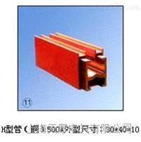 天皋电气管(铜)500A滑触线 天皋电气管(铜)500A滑触线