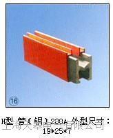 天皋电气管(铜)100A单极组合式滑触线 天皋电气管(铜)100A单极组合式滑触线