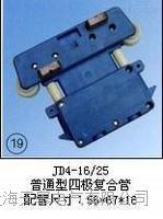 天皋电气JD4-16/25(普通型四极复合管)集电器 天皋电气JD4-16/25(普通型四极复合管)集电器
