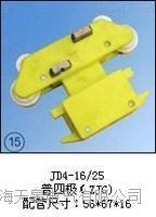 天皋电气JD4-16/25(普四极(ZJG))集电器 天皋电气JD4-16/25(普四极(ZJG))集电器