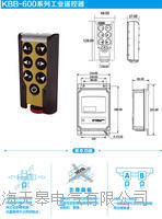 KBB-600无线遥控器 KBB-600