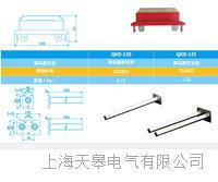 安全ll型滑导线通用部件