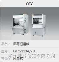 风幕恒温箱 OTC-213A/2D