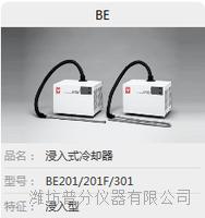 浸入式冷却器 BE201/201F/301