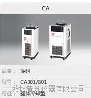 雅马拓冷阱 CA301/801