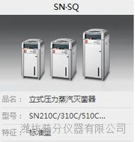 立式压力蒸汽灭菌器 SN210C/310C/510C,SQ510C/810C