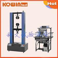 中山电脑伺服万能材料拉力试验机 KW-LL-9000B