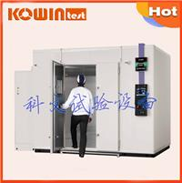 家电步入式温湿度循环试验房 KW-RM-容积