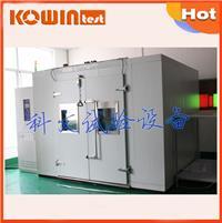 五金步入式高低温实验室 KW-RM