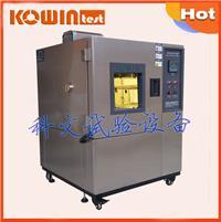 廣州可程式電子高低溫試驗箱 KW-GD-80F