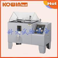 盐雾喷水试验箱 可程式盐雾试验机 KW-ST-60