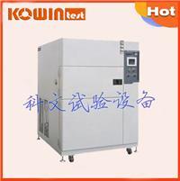 變壓器水冷型三箱式高低溫沖擊測試箱 KW-TS-80F