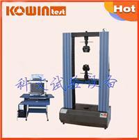 惠州可程式電腦雙柱拉力測試機 KW-LL-9000B