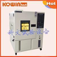 电子产品可程式恒温恒湿试验箱 KW-TH-225F