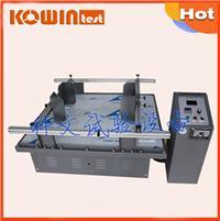 北京汽車顛振動試驗機 KW-MZ-100