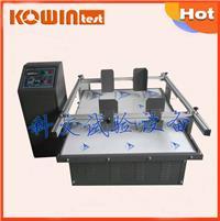 青海可程式模擬運輸振動試驗臺價格 KW-MZ-100