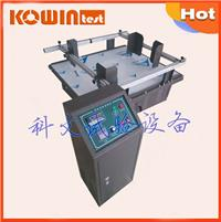 電路板包裝模擬運輸振動測試機 KW-MZ-100