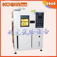 可程控高低溫交變試驗箱 KW-GD-150F