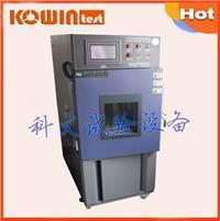 可程式恒温恒湿试验箱_测试箱_测试机 KW-TH-80F