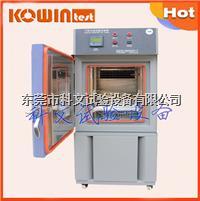 电脑芯片高低温交变湿热老化箱,小型温湿度循环测试箱 KW-TH-80F