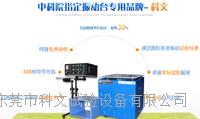 汽車零部件震動測試臺,電磁式震動試驗機廠家 KW-ATP-50