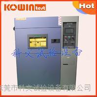 KW-TS-50風冷式高低溫沖擊試驗箱科文品牌