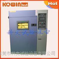 硅膠制品高低溫循環沖擊試驗箱,深圳高低溫交變沖擊測試箱 KW-TS-80F