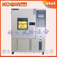 节能型温湿度循环试验箱,优质高低温湿热交变测试箱 KW-TH-225T