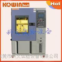 LED顯示屏高低溫老化箱,高溫高濕老化箱 KW-GD-150F