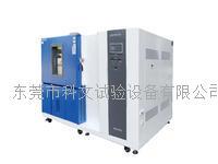 快速溫變箱 KW-KS-450