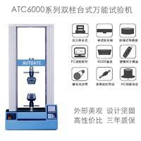 双柱台式电子万能试验机 ATC6000