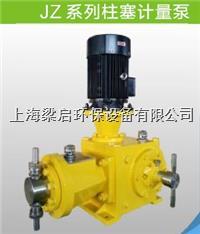 JZ系列柱塞计量泵、加药泵 JZ系列
