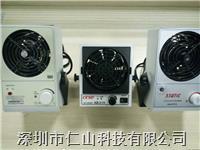 供应除静电离子风机 SIMCO离子风机、PC除静电离子风机