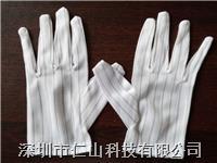 廠商供應防靜電手套