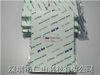 A4啪啪啪视频在线观看净化打印纸 KM啪啪啪视频在线观看净化打印纸、A4打印纸、km打印纸