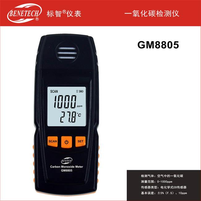 一氧化碳检测仪 GM8805