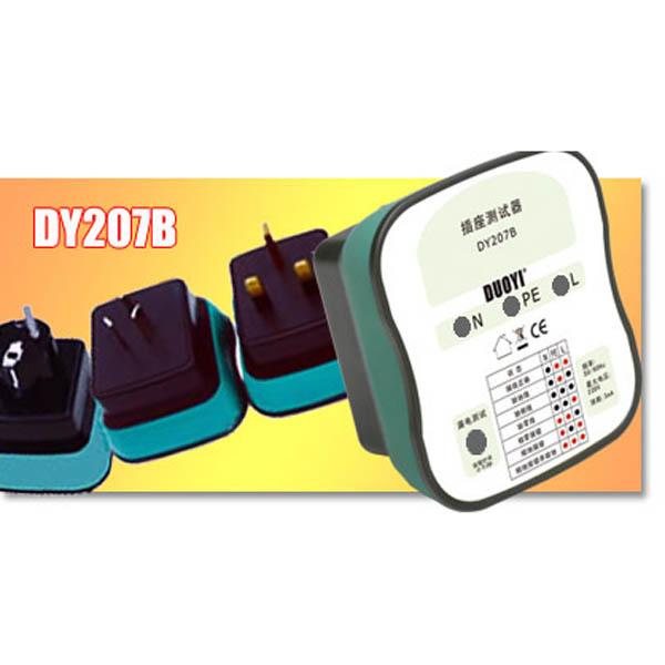 插座安全测试器 DY207B