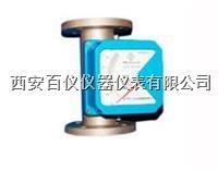 西安指针显示金属管浮子流量计 LZ系列