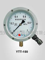 西安差动远传压力表厂家 YTT-150