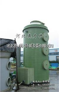 电镀废气处理设备 BJS