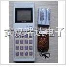 无线电子地磅遥控器