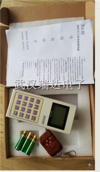 天津市地磅干扰器 无线远程遥控器