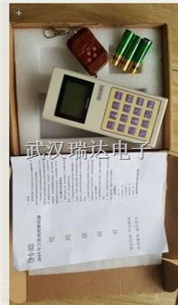 电子磅万能遥控器 免安装CH-D-003