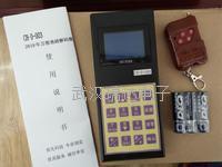 无线地磅干扰器 免安装无线ch-d-003